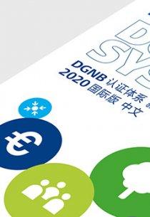 DGNB-System-China